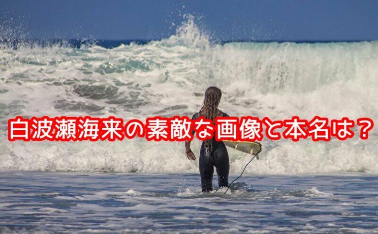 白波瀬海来の画像 p1_35